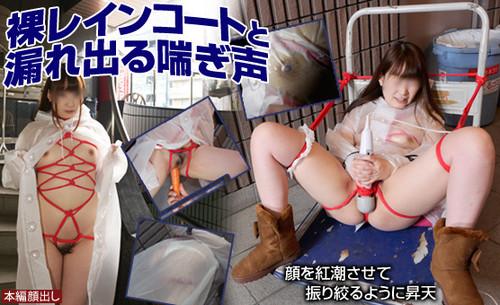 sm-miracle「裸レインコートと漏れ出る喘ぎ声」愛花 (まなか)